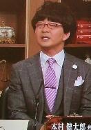 弁護士 本村 本村健太郎は天才だった!その勉強法とは?タレント年収は弁護士年収の十倍以上!